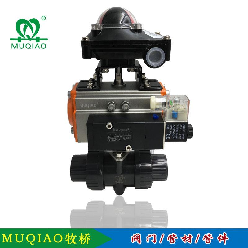 牧桥阀业科技上海有限公司upvc气动球阀