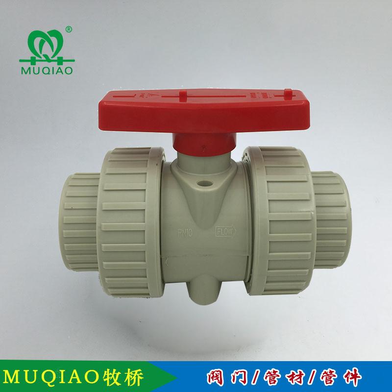 牧桥阀业科技上海有限公司pph双由令球阀