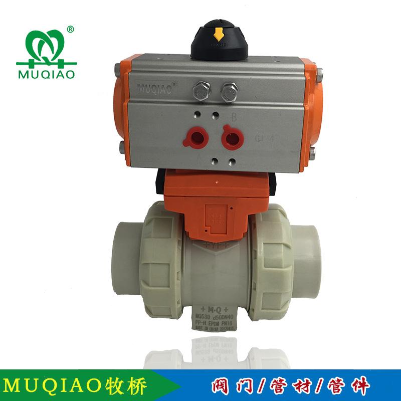 牧桥阀业科技上海有限公司进口式pph气动球阀